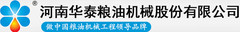 "Логотип ООО ""Henan Huatai Cereals and Oils Machinery Co., Ltd."", КНР."